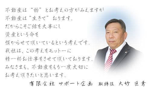 大竹巨秀サポート企画