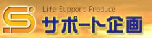 岡崎市サポート企画