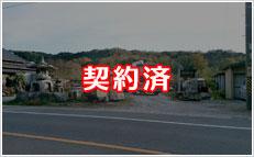 茅原沢土地